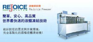 ReJoice Freezer