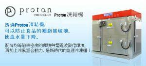 Proton凍結機