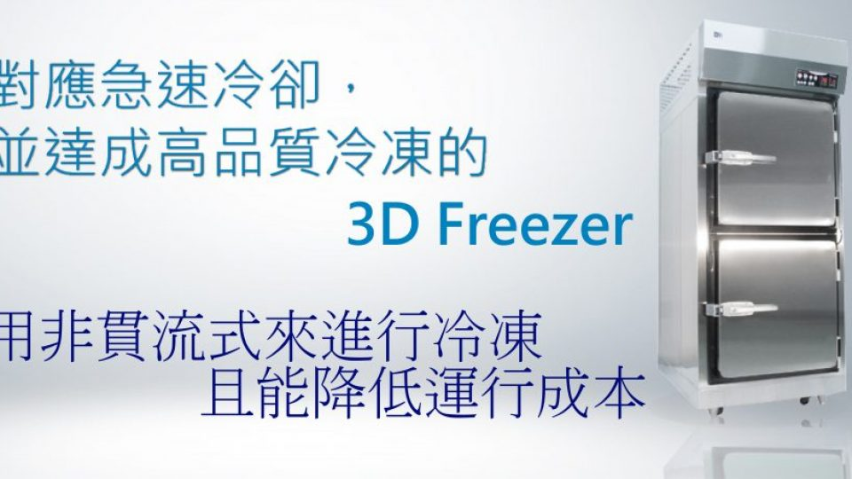 3D Flash Freezer