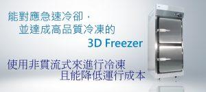 圖片:3D Freezer的精選照片
