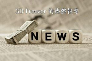 3D Freezer 的媒體報導