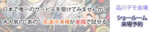 三田デモ会場独自のサービス