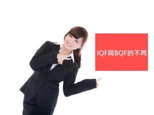 IQF與BQF的不同