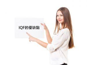 IQF的優缺點