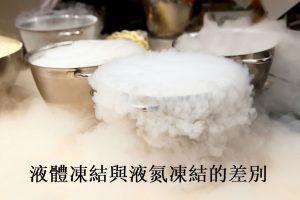 液體凍結與液氮凍結的差別