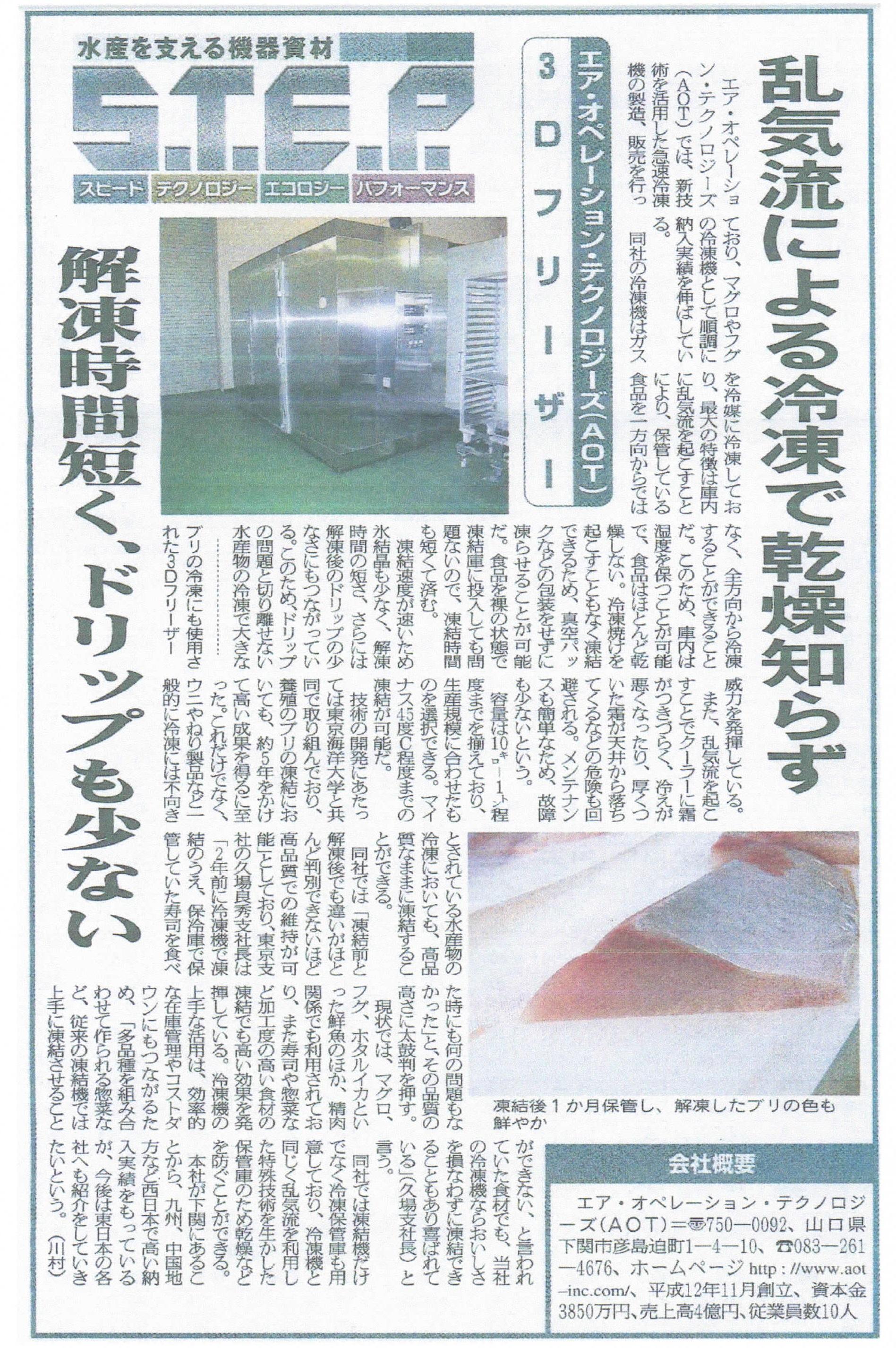 急速冷凍櫃水産経済新聞