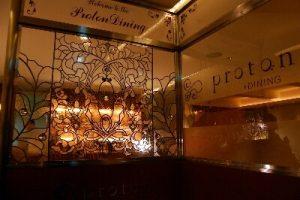 restoran proton dining