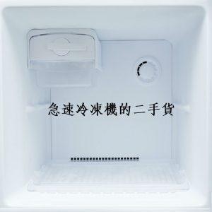 關於急速冷凍櫃的二手貨