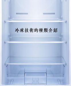 冷凍技術的種類介紹