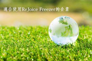 適合使用ReJoicefreezer急速冷凍櫃的企業