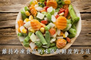 冷凍食品的味道與鮮度該用什麼方法才能維持呢