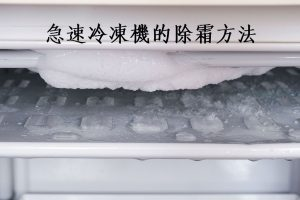 急速冷凍櫃的除霜方法