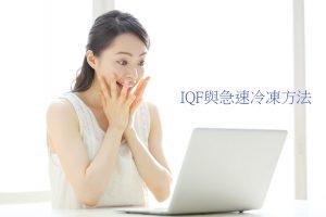 IQF與急速冷凍方法