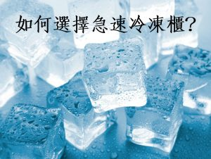 如何選擇急速冷凍櫃