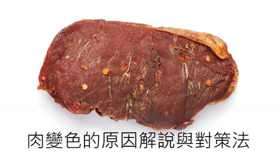 piece of dried meat with seeds of red pepper on white background