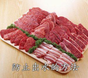 一整盤肉的示意圖