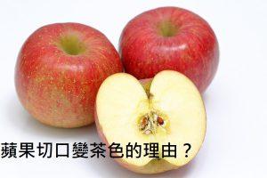 蘋果切口變成茶色的示意圖