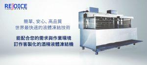 ReJoice急速冷凍櫃