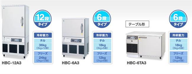 ホシザキ電機のHBCシリーズ